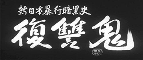 新日本暴行暗黒史 復讐鬼[DVD]