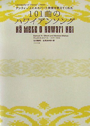アンティ・ノエとエルバート教授が教えてくれた101曲のハワイアンソング