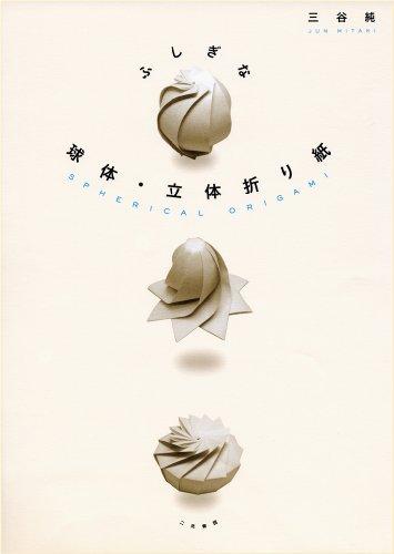 ふしぎな 球体・立体折り紙