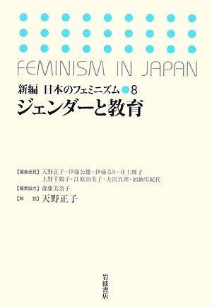 ジェンダーと教育 (新編 日本のフェミニズム 8)の詳細を見る