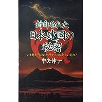封印された日本建国の秘密―いま甦る「隠された神々」と日本創生の実相! (ラクダブックス)