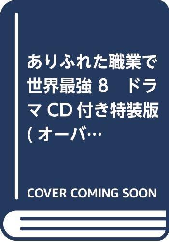 ありふれた職業で世界最強 8 ドラマCD付き特装版 (オーバーラップ文庫)
