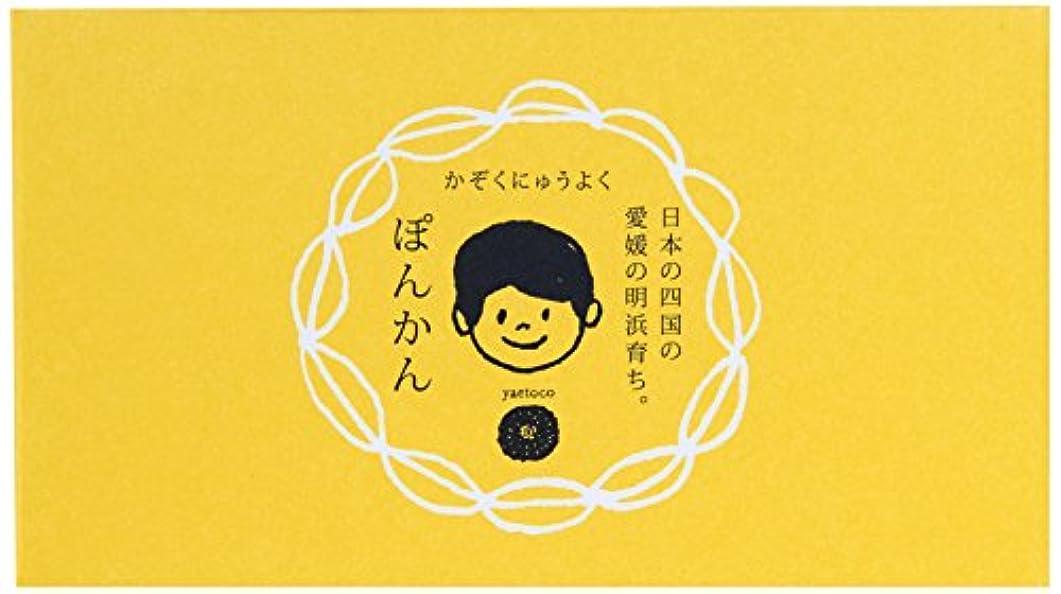 約全く常習者yaetoco バスソルト ぽんかんの香り(箱売り)50g×5P