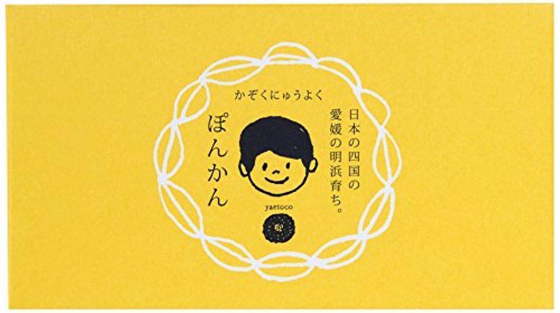 ディンカルビルフィクション暴行yaetoco バスソルト ぽんかんの香り(箱売り)50g×5P