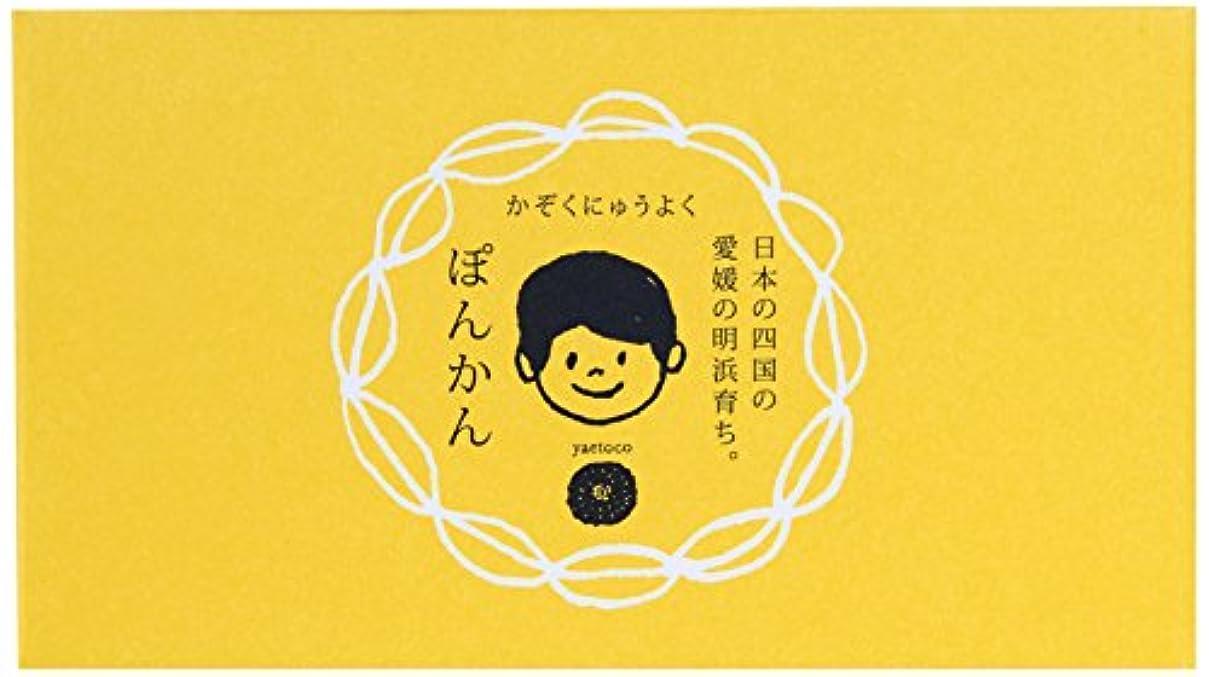 超えて知覚的きつくyaetoco バスソルト ぽんかんの香り(箱売り)50g×5P