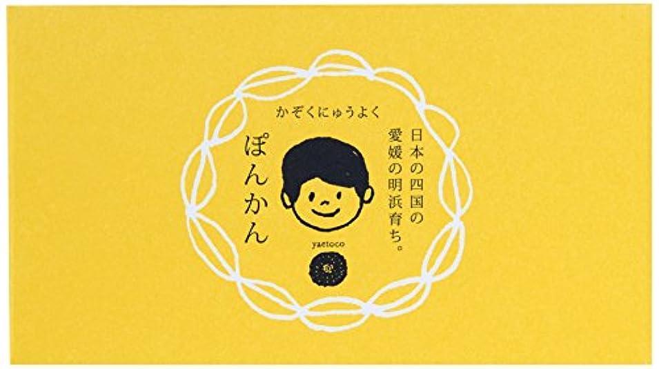 症候群落胆させる収束yaetoco バスソルト ぽんかんの香り(箱売り)50g×5P