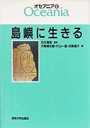 Amazon.co.jp: 石川 栄吉:作品一...