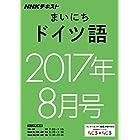 NHKラジオ まいにちドイツ語 2017年8月号 [雑誌] (NHKテキスト)