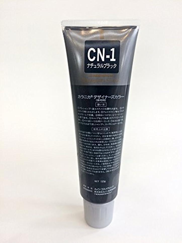 受け入れた額ぴったり日本製!酸性カラータイプ(マニュキュア) デザイナーズカラー 発色性に優れ、ツヤ?感触が良く、色落ちがしにくいカラー剤? (CN-1ナチュラルブラック)