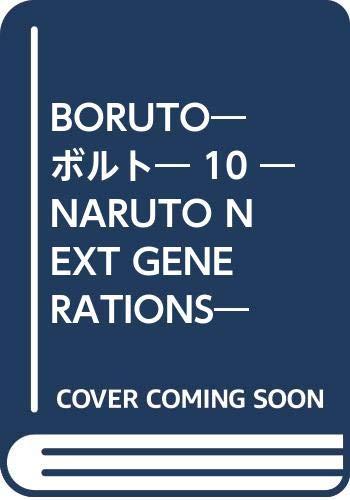 [画像:BORUTO―ボルト― 10 ―NARUTO NEXT GENERATIONS― (ジャンプコミックス)]
