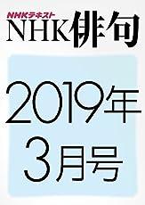 NHK 俳句 2019年3月号 [雑誌] NHK 俳句 (NHKテキスト)