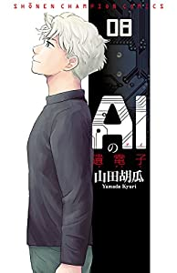 AIの遺電子 8 (少年チャンピオン・コミックス)
