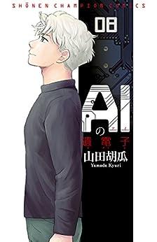 [山田胡瓜]のAIの遺電子 8 (少年チャンピオン・コミックス)
