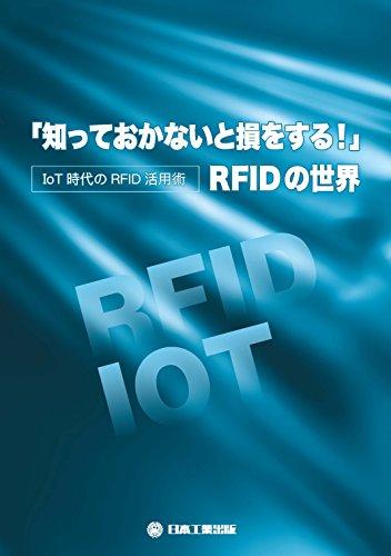 「知っておかないと損をする!」RFIDの世界: IoT時代のRFID活用術