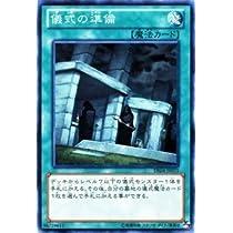 遊戯王OCG 儀式の準備 DE04-JP075-N デュエリストエディション4 収録カード