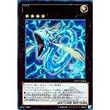遊戯王 No.91 サンダー・スパーク・ドラゴン VE07-JP004 ウルトラ