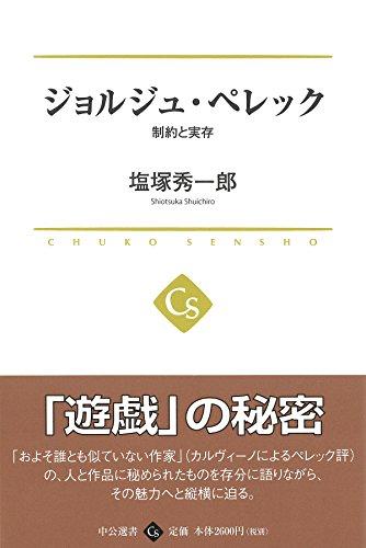 ジョルジュ・ペレック - 制約と実存 (中公選書)