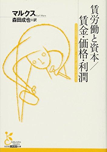 賃労働と資本/賃金・価格・利潤 (光文社古典新訳文庫)の詳細を見る