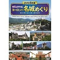 【まとめ 5セット】 古城のまなざし ヨーロッパ名城めぐり