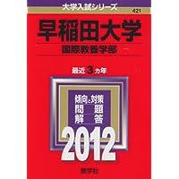 早稲田大学(国際教養学部) (2012年版 大学入試シリーズ)