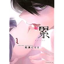 累(1) (イブニングコミックス)