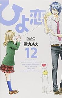 ひよ恋 12 (りぼんマスコットコミックス)