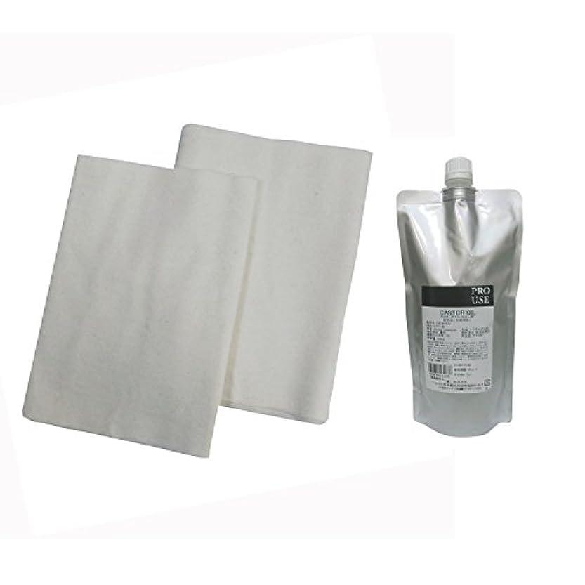 シール送信するスプリットカスターオイル ひまし油500mlとコットンフランネル2枚組のセット