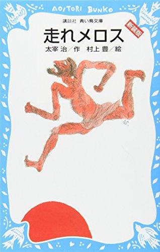 走れメロス 新装版 (講談社青い鳥文庫 137-2)の詳細を見る