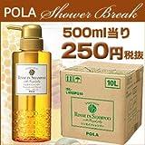 POLA シャワーブレイクプラス 業務用リンスインシャンプー 10L (1セット10L入)