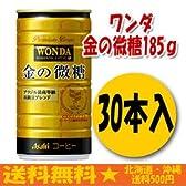 【缶コーヒー アサヒ 30本 ワンダ】WONDAワンダ 金の微糖185g×30本入(アサヒ飲料) [送料無料]
