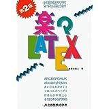 楽々LATEX 第2版