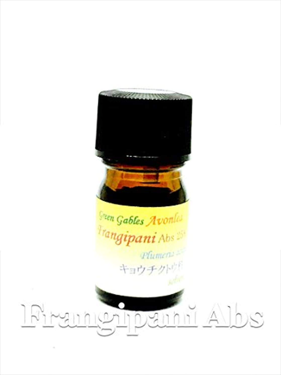 同情浸透する第五フランジュパ二Abs ピュアエッセンシャルオイル精油 (プルメリアAbs) (30ml)