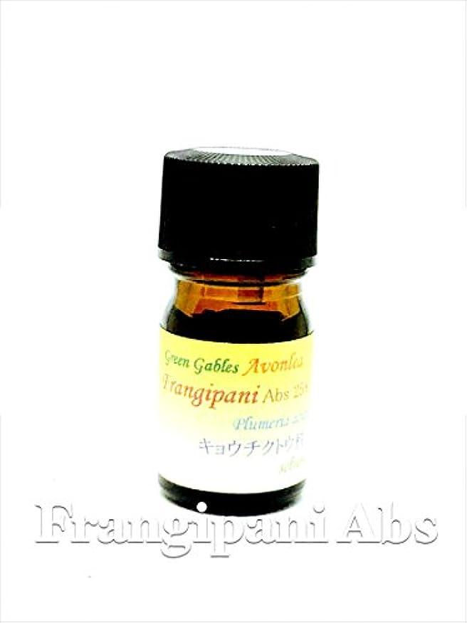 ちらつきミキサーエピソードフランジュパ二Abs ピュアエッセンシャルオイル精油 (プルメリアAbs) (30ml)