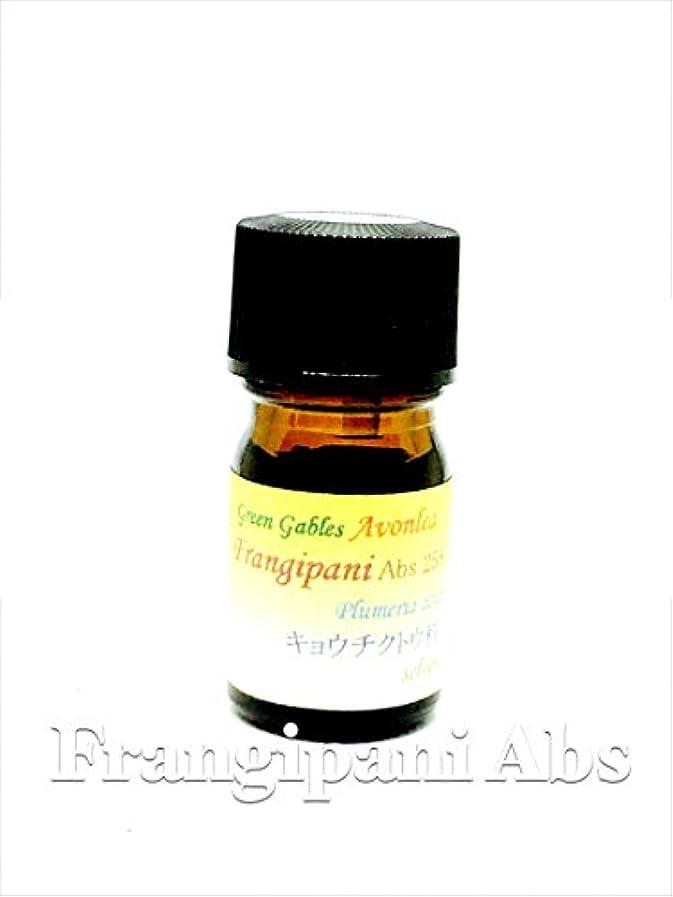 待つ製品実験室フランジュパ二Abs ピュアエッセンシャルオイル精油 (プルメリアAbs) (30ml)