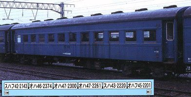 Nゲージ A8549 国鉄 スハ43系客車 青塗装 6両セット