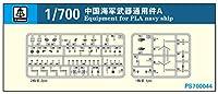1/700 現用中国 海軍武装 汎用パーツA[PS700044] Equipment for PLA navy ship