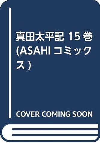 真田太平記 15巻 (ASAHIコミックス)