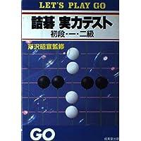 詰碁実力テスト〈初段・1・2級〉 (Let's play go)