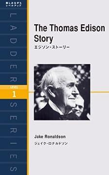 The Thomas Edison Story エジソン・ストーリー ラダーシリーズの書影