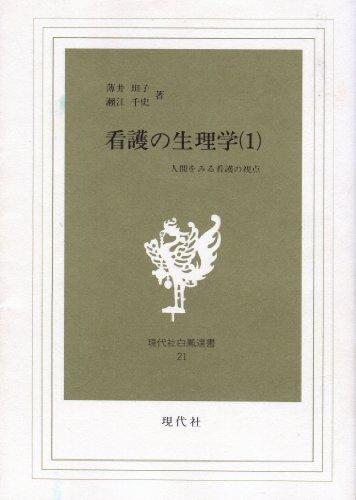 看護の生理学 (1) (現代社白鳳選書 (21))