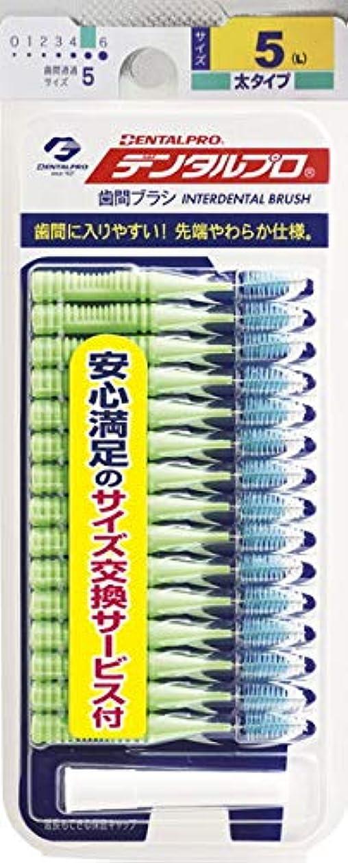 スーツケース同様にシャープ【デンタルプロ】デンタルプロ 歯間ブラシ サイズ5-L 15本入 ×3個セット