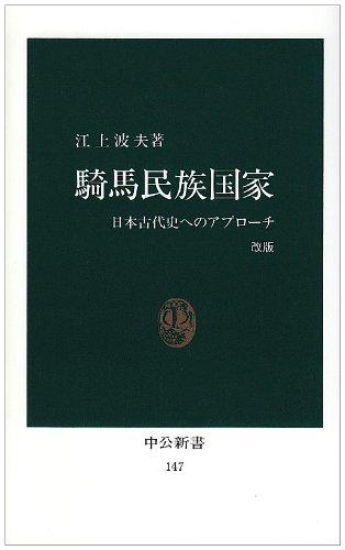 騎馬民族国家―日本古代史へのアプローチ (中公新書)