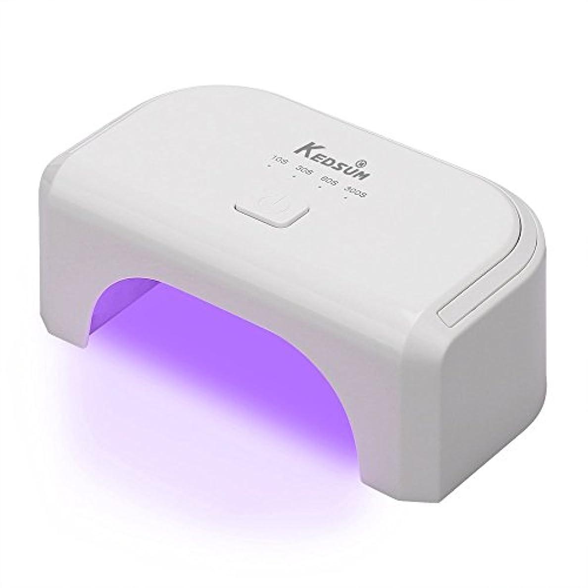 KEDSUM 12W LEDネイルドライヤー 硬化用ライト マニキュア ジェルネイル用ライト 省エネ 最短硬化 自動パワーオフ 四つのタイマー設定可能(ホワイト)