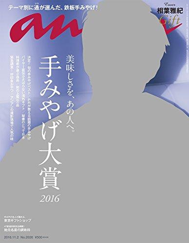 anan (アンアン) 2016/11/2[手みやげ大賞2016]の詳細を見る