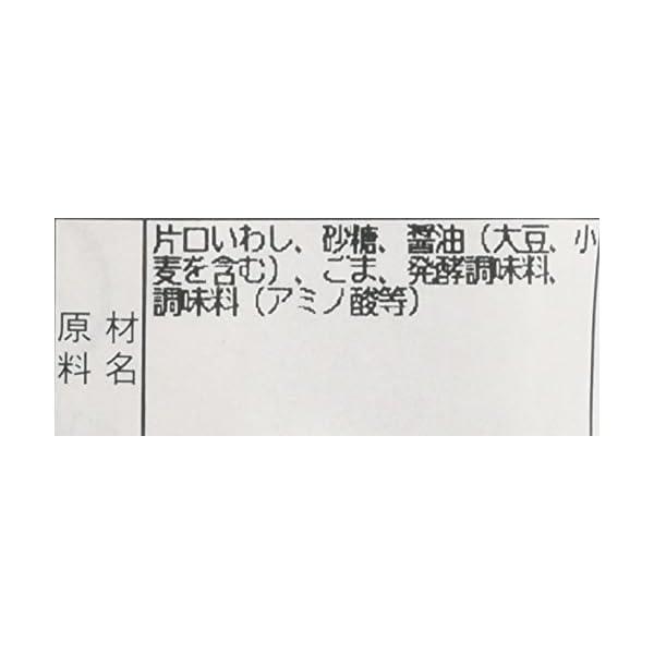 オカベ サクサク丸ごといわし 90gの紹介画像3