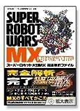 スーパーロボット大戦MX 完全解析ファイル (プレイステーション2完璧攻略シリーズ)
