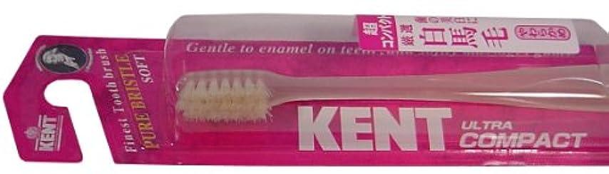 クリーク解任前任者KENT 白馬毛歯ブラシ 超コンパクトヘッド やわらかめ KNT-0132 ×8個セット