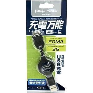PLANEX 「充電万能」FOMA & SoftBank 3G用USB充電ケーブルストレートタイプ BN-3GD-C