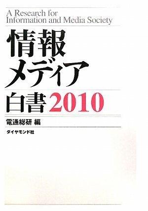 情報メディア白書2010の詳細を見る