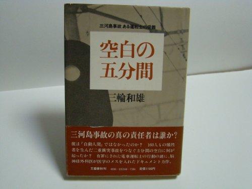空白の五分間―三河島事故 ある運転士の受難 (1979年)